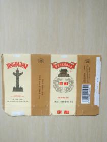 烟标 双龙送喜万事如意 黑龙江 海林卷烟厂出品 京都 (银黄色)(稀缺品)