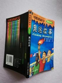 奥运故事【实物拍图 封面有折痕】