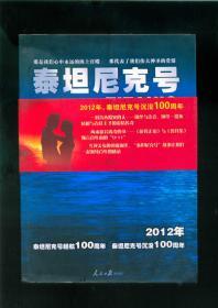 泰坦尼克号--2012年泰坦尼克号沉没100周年(16开插图本/12年一版一印)篇目见书影