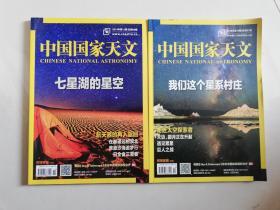 中国国家天文2014年第十期、十一期 两册合售