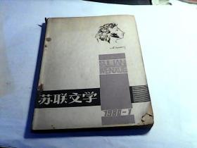 苏联文学 1980年第1期 创刊号