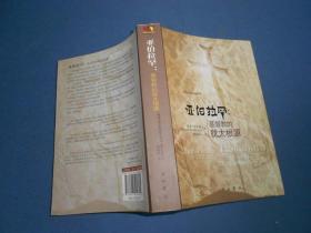 亚伯拉罕:基督教的犹太根源
