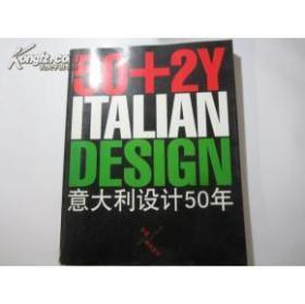 50+2Y ITALIAN DESIGN 意大利设计50年