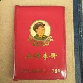 工作手册_中国人民解放军八一一五部队(空白册)