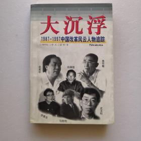大沉浮(1987-1997中国改革风云人物追踪)(邢军纪签赠本)