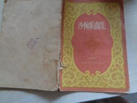 沙梅歌曲集 1958年