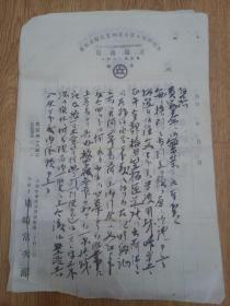 日本明治大正时期毛笔书写文书资料一份六张