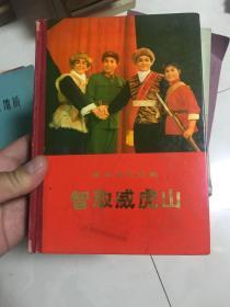 1971年一版一印《革命现代京剧 智取威虎山》精装 一册全