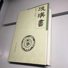 后汉书(全1册)   精装未阅有护封   简体横排本