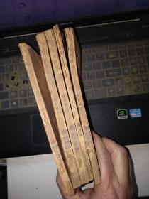 民国21年-上海中华书局初版-凌璧如著【世界经济史】5册一套全