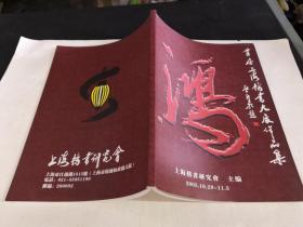 首届上海榜书大展作品集