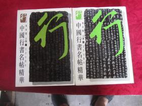 中国行书名帖精华.(一、二)2册和售