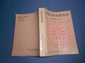 中医内科急症临床-93年一版一印