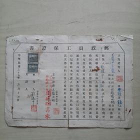 民国邮政员工保证书  查验保证书凭证 (一套) 带印花税
