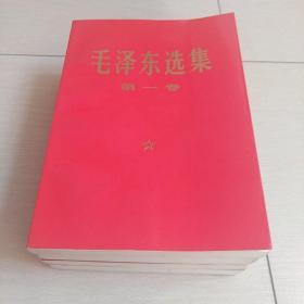 毛泽东选集(1969年版大字本)五卷全