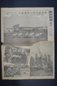 侵华史料《报知新闻》 报纸号外 1932年2月3日 第一次上海事变一二八事变淞沪抗战 日军总攻击前的准备 陆军战机准备出动 炮兵阵地会议闸北的日军兴业纺附近的日军 满蒙新国家的建设独立宣言