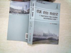 求真 求知 法兰西:广东省中青年干部公共管理知识研修班论文集.1、、、**、
