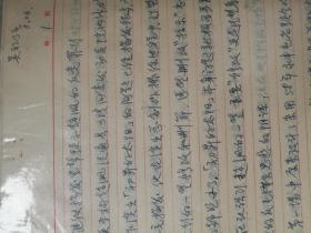 同一来源之文革著名音乐家吴祖强、张洪模、马思琚、陈宗群等人以及学生对中央音乐学院党委书记赵沨的揭发材料,单位大字报摘录