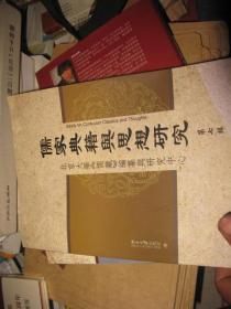 儒家典籍与思想研究(第7,8,9辑  3本合售