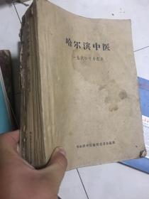 哈尔滨中医(1960年(1-12)期全年.装订本 16开)!