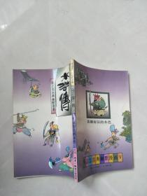 蔡志忠古典幽默漫画 --水浒传 实物图片