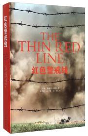 世界大战丛书:红色警戒线
