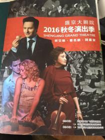 演出单--盛京大剧院2016秋冬演出季