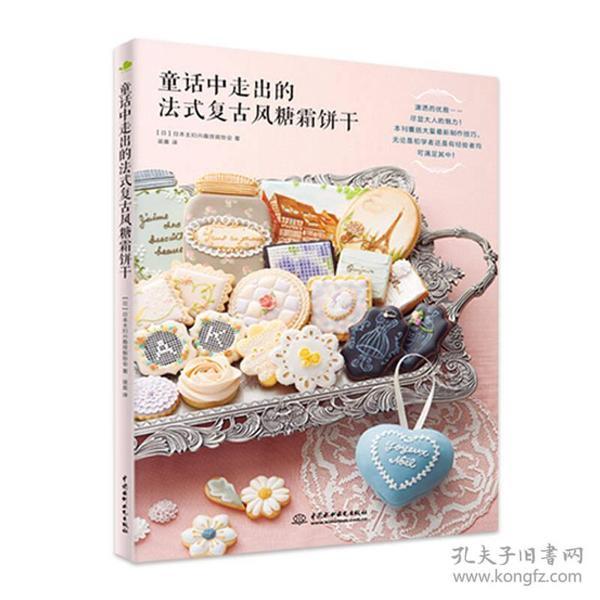 童话中走出的法式复古风糖霜饼干