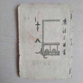 唐诗三百首(民国版)