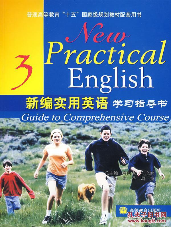 【图】现货表情学习实用英语3新编指导书陶正版包个你喵猪图片