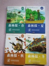语文新课标必读经典·森林报·(春夏秋冬)四册合售 【实物拍图】