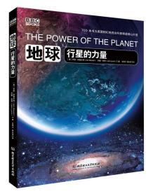 地球:行星的力量:BBC科普三部曲