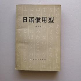 日语惯用型