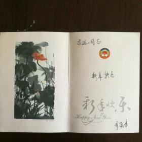 名人手札【齐*续*春】(民革中央常务副主席) 致冯远贺年卡