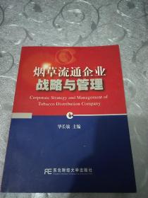 烟草流通企业战略与管理