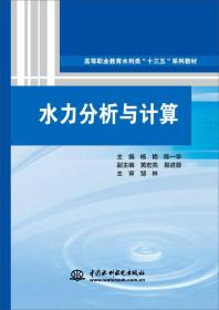 水力分析与计算