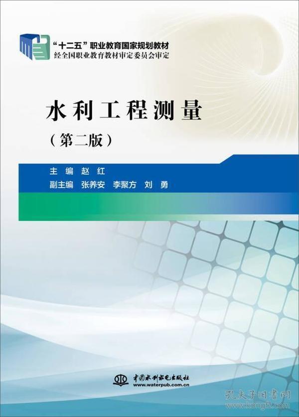 水利工程测量(第二版)
