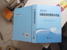 2016中国教育经费统计年鉴