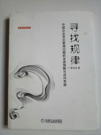 寻找规律:中国企业常见管理问题的本质理解与应对思路(有几页有划线)