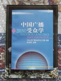 中国广播受众学  作者签名