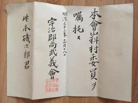 1900年日本宇治郡尚武议会颁发《本会山科村委员嘱托状》一张
