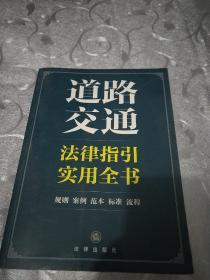 道路交通法律指引实用全书