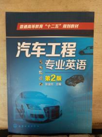 汽车工程专业英语(第2版)