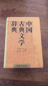 中国古典文学辞典