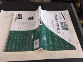 中国名家书法经典技法:名家颜体实用技法