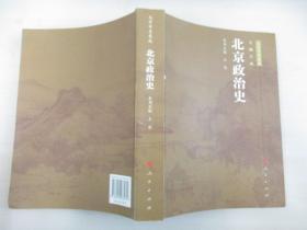 北京政治史—北京专史集成  人民出版社 16开平装