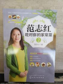 范志红吃对你的家常菜2(2018.8重印)