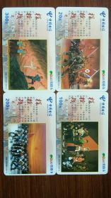 中国电信充值卡 样板戏