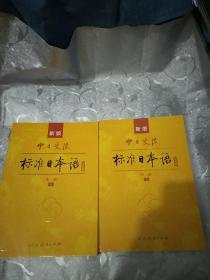 标准日本语中级(新版上、下册)