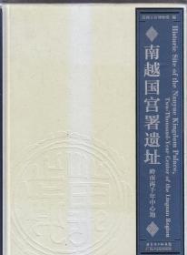南越国宫署遗址—岭南两千年中心地 精装本